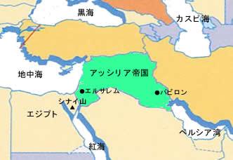 帝国 アッシリア